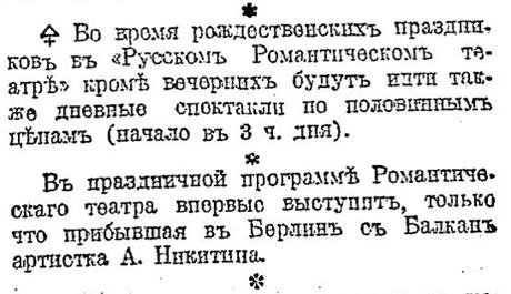 Руль, 24.12.1922, №631. с.17