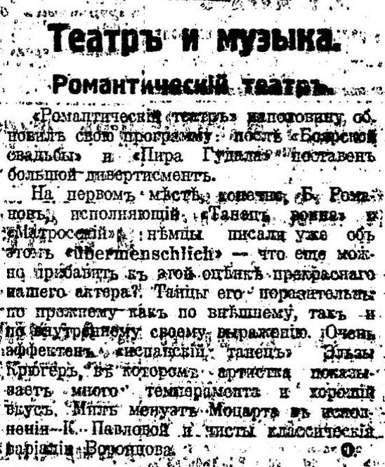 Руль. 13.01.1923, №645, с.7 (увы лучшего скана пока не нашлось).