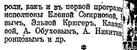 Руль. 24.01.1923, №654, с.4 (продолжение)