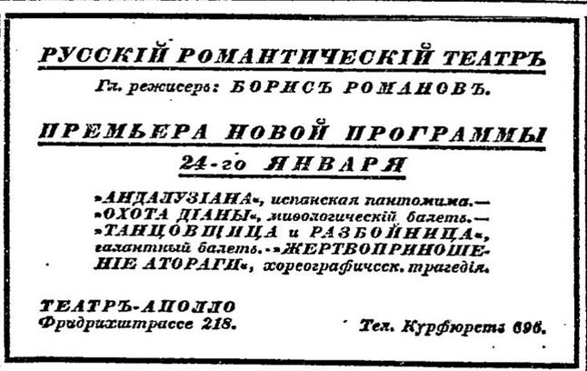 Руль. 24.01.1923, №654, с.4