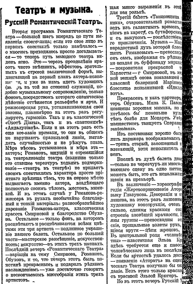 Руль. 27.01.1923, №657, с.7