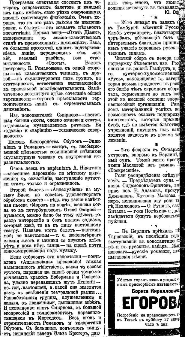 Руль. 27.01.1923, №657, с.7 (продолжение)