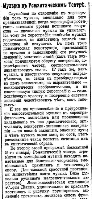 Руль. 31.01.1923, №660, с.5