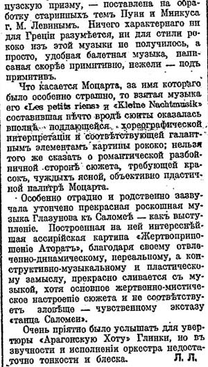 Руль. 31.01.1923, №660, с.5 (продолжение)