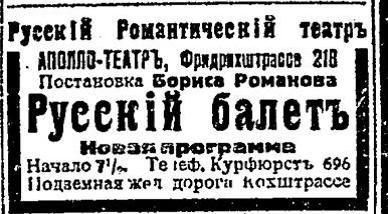 Руль. 02.02.1923, №662, с.4
