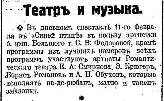 Руль. 11.02.1923, №670, с.9