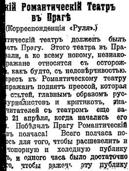 Руль. 28.04.1923, №733, с.7