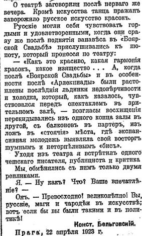 Руль. 28.04.1923, №733, с.7 (продолж.)