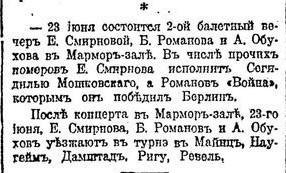 21.06.1922. Руль.