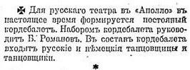 «Руль» 05.08.1922, №511, стр.4