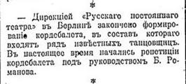 Руль, №524, 20.08.1922