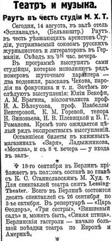 15.08.1922, Руль, №519, стр.5