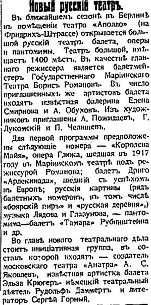 Время. №212, 07.08.1922, стр.3