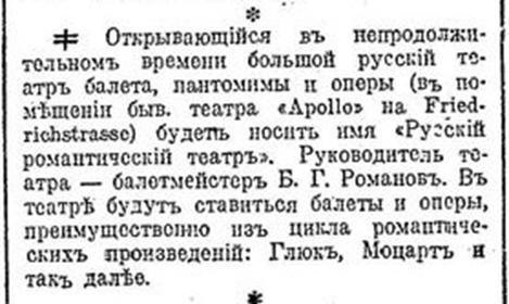 14.09.1922, «Руль», №545, стр.5