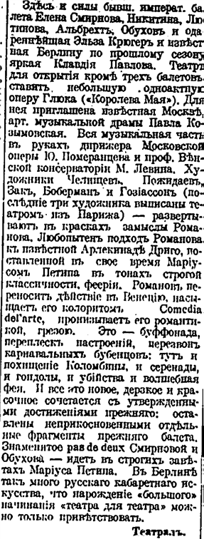 «Время». Берлин. №221, 09.10.1922, стр.3