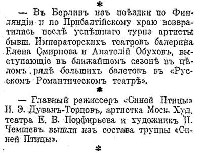 Руль, 08.10.1922, №566, с.7