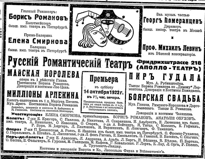 Руль, 11.10.1922, №568, с.4
