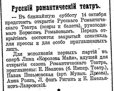Руль, 11.10.1922, №568, с.5