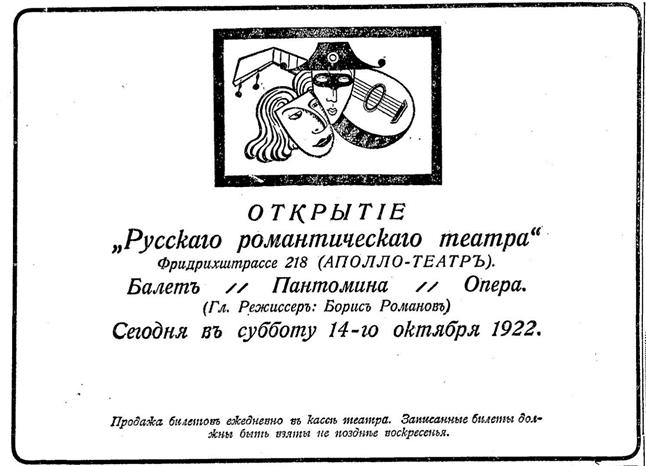 Руль, 15.10.1922, №572, с.6