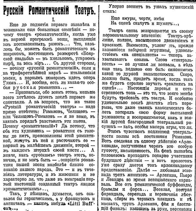 Руль, 19.10.1922, №575, с.2-3