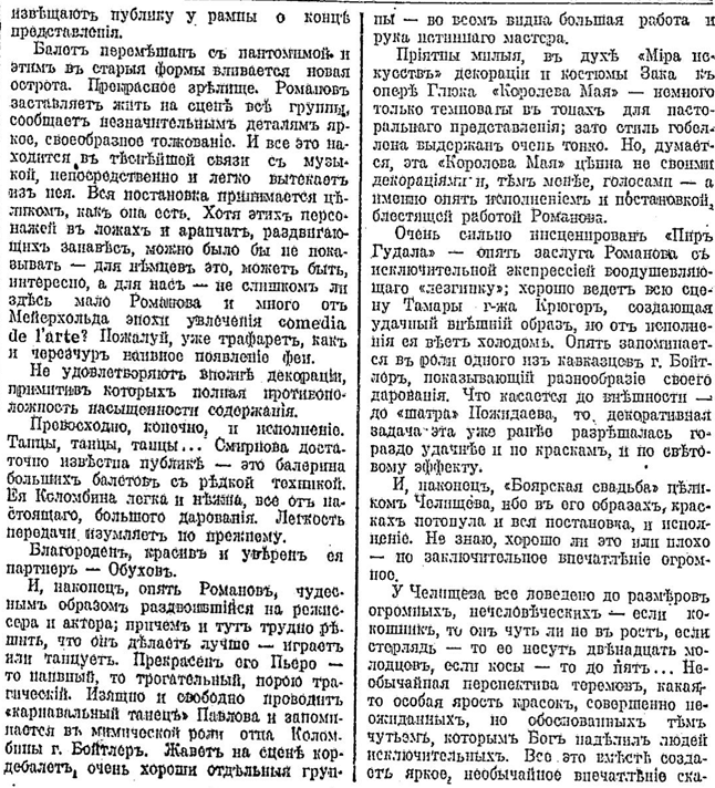 Руль, 19.10.1922, №575, с.2-3 (продолжение).