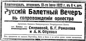08.06.1922. Руль.