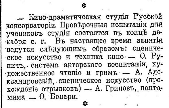 Руль,04.12.1923, №912, с.5
