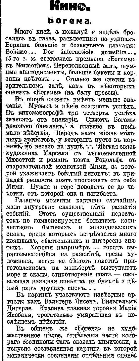 Руль, 23.03.1923, №704, с.5