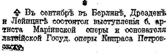 Руль,16.09.1923, №851, с.7
