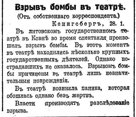 29.01.1924,№957,с.3