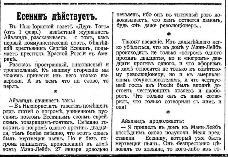 Руль. 21.02.1923, №678, с.2
