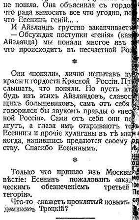 Руль. 21.02.1923, №678, с.2 (прод.)