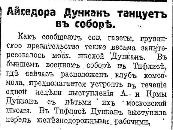 Руль, 30.10.1923, №888, с.4