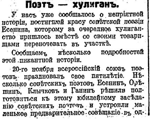 Руль, 21.12.1923, №927, с.4