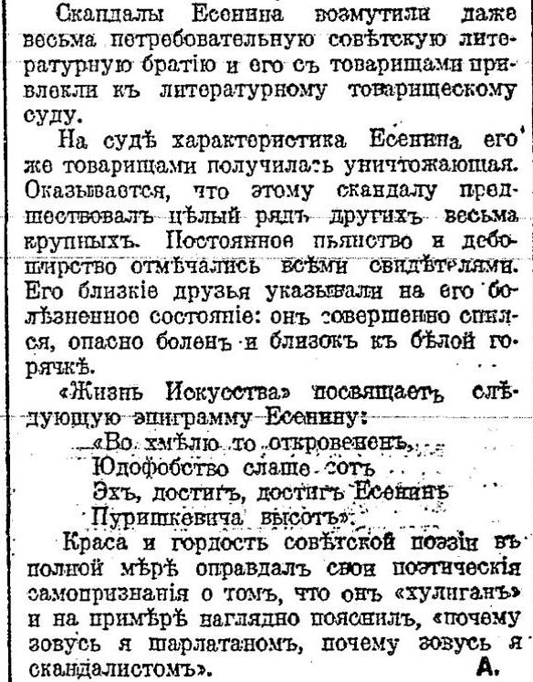 Руль, 21.12.1923, №927, с.4 (прод.)