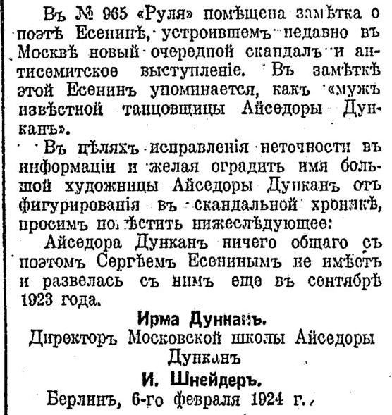 Руль.08.02.1924,№966,с.5, колонка: ПИСЬМА В РЕДАКЦИЮ.