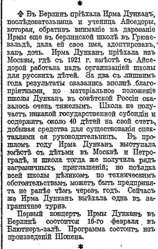 Руль. 06.02.1924,№964,с.5