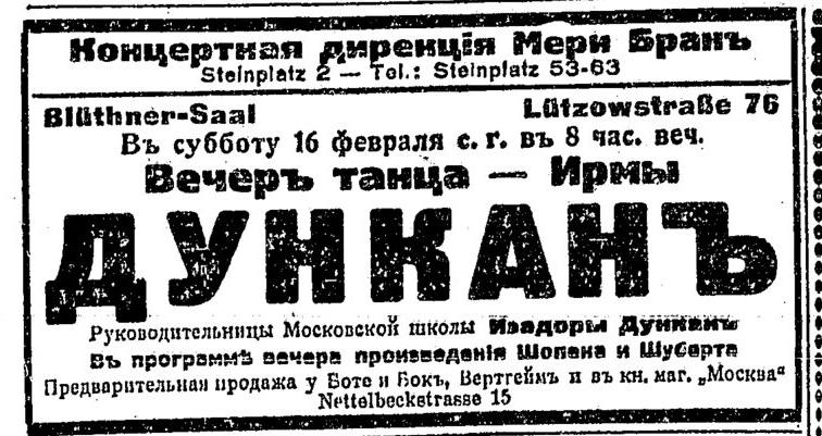 Руль.08.02.1924,№966,с.6