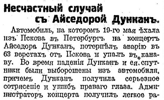 Руль. 28.05.1924,№1058,с.4