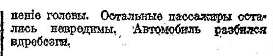 Руль. 28.05.1924,№1058,с.4 (продолж.)