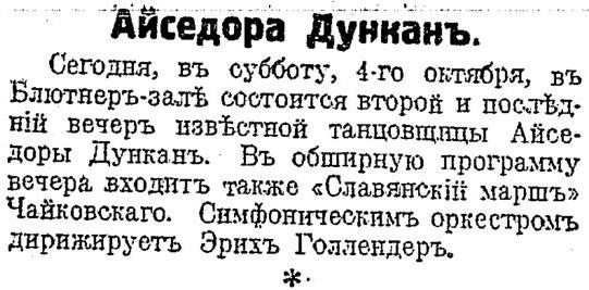 Руль.04.10.1924г.№1167,с.4