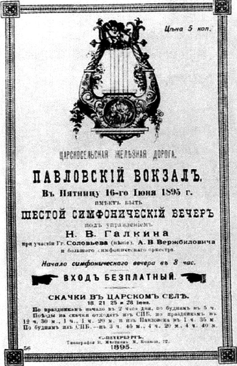 Программа концерта в Павловском вокзале 16 июня 1895 года.