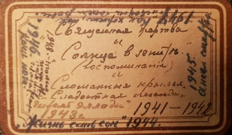 Обложка одного из дневников О.И.Шведе.