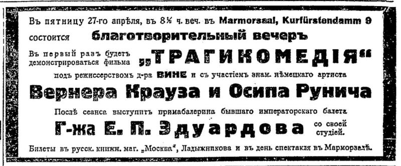 Руль. 25.04.1923, №730, с.4
