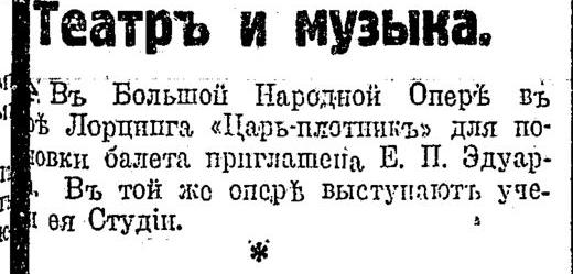 Руль,21.08.1923, №828, с.5