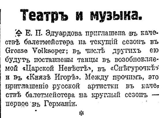 Руль, 02.09.1923, №839, с.5