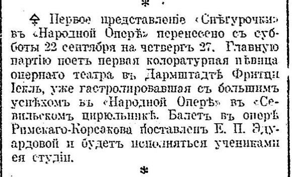 Руль,22.09.1923, №856, с.5