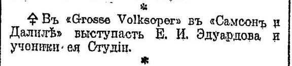 Руль,10.11.1923, №898, с.6