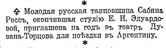 Руль,20.11.1923, №902, с.5