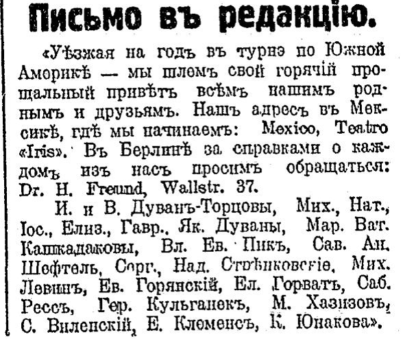 Руль,30.11.1923, №909, с.6